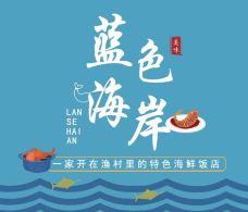 蓝色海岸渔家院-绥中-M30****0102