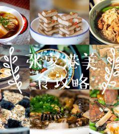 张家港游记图文-被姑苏美食投喂的周末——张家港两日游,只爱美食,不羡仙。