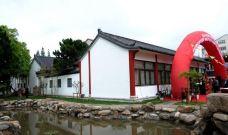 朱屺瞻纪念馆-太仓-一个大橙子