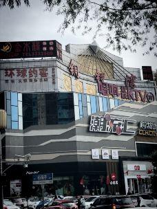 铜锣湾国际购物中心-太原-hijkl7