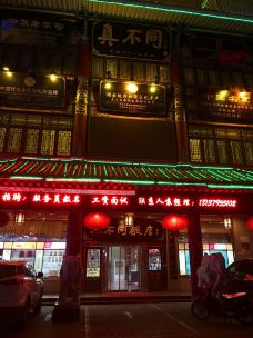 真不同饭店(中州东路店)-洛阳-阳光的一笑奈何