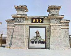 蚩尤陵旅游区-阳谷-傻桃子呦西