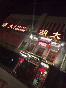 胡大饭馆(沈阳分店)-沈阳