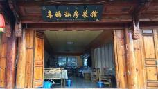 亲的私房菜馆(文明巷店)-丽江-C_Gourmet