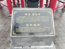 延吉公园-延吉-远行者69