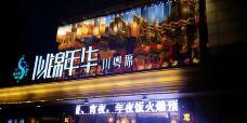 似锦年华·川粤席-天津-老挝彭于晏