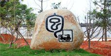 中国包酒文化博览园-浦城-doris圈圈