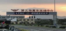 梦工场赛车运动中心-温州-AIian