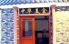 华派梦想城-枣庄-AIian