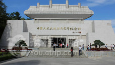中国人民抗日战争胜利受降纪念馆