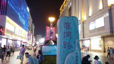 淮河路步行街-合肥-台灣阿俊