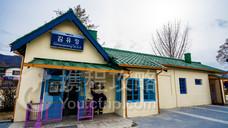江村铁路公园