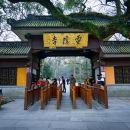杭州靈隱(飛來峰)景區+西溪國家濕地公園·周家村一日遊(杭州出發 10人VIP小包團 全程0購物)