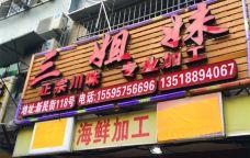 三姐妹海鲜加工店(凤凰机场店)-三亚-C_Gourmet