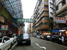 花园街-香港-遇見小米的時候