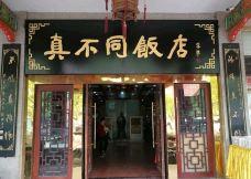 真不同饭店(中州东路店)-洛阳-驴喵行