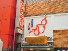 Hyotan Sushi-福冈-_WeCh****94239