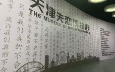 天津失恋博物馆-天津-AIian