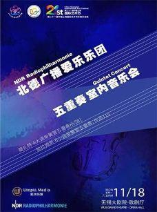 【无锡】北德广播爱乐乐团五重奏室内音乐会-太湖