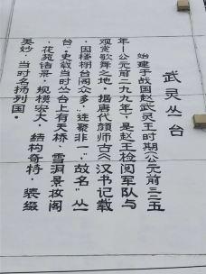 丛台公园-邯郸-姐姐的粉丝