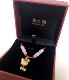 周大福(天津六纬路嘉里中心珠宝店)-天津-王木木