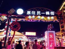 东大门夜市-花莲-超级ctt