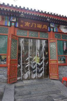 前门张记涮肉店(前门店)-北京-韵轩