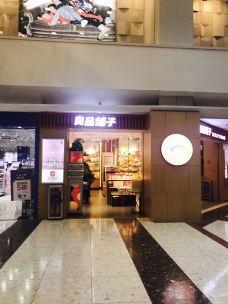 中华广场(中山三路)-广州-开心吃喝每一天