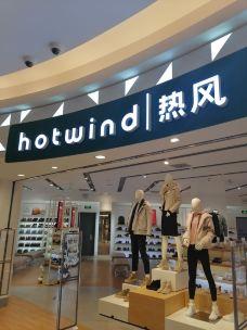hotwind(昆城广场店)-昆山-不胖的胖妹妹