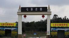 七彩庄园-茂名-AIian