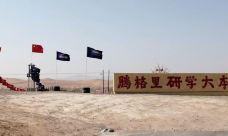腾格里研学大本营-阿拉善左旗-AIian
