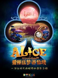 加拿大多媒体儿童音乐剧《爱丽丝梦游仙境》(无锡站)-太湖
