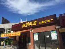 渔夫记(码头店)-阳西-131****4934