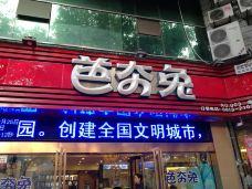 芭夯兔(远大港湾路店)-自贡