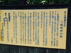三嶋暦師の館-三岛市