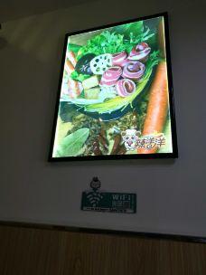 辣洋洋砂锅麻辣烫(联想科技城店)-大庆