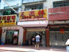 三姐妹海鲜加工店(凤凰机场店)-三亚-doris圈圈