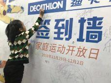 迪卡侬(金龙湖店)-徐州-第二号爱人