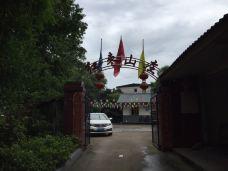红枣山庄-沐川-M28****3509