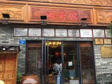 味香馆(正阳步行街店)-桂林-M95****51
