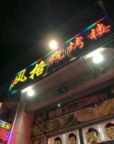 风格烧烤楼-长岛-M52****741