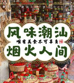 汕头游记图文-风味潮汕,烟火人间丨唯有美食不可辜负潮汕8日7夜——跟着包子吃潮汕