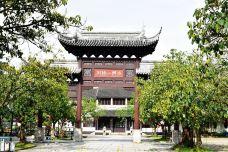 水乡一条街-广州-携程旅行顾问郭瑞