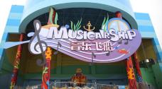 音乐飞船-武汉-AIian