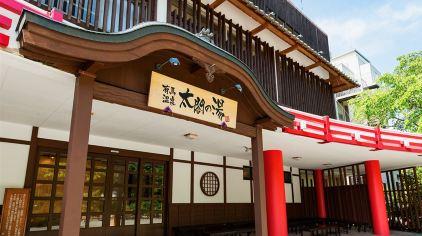 【1568344】太閤の湯 (3)
