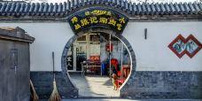前门张记涮肉店(前门店)-北京-Miss_Li123