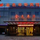 宜興金色年華賓館