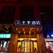 全季酒店(西安鳳城二路店)