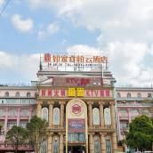 如家睿柏·雲酒店(昆明世博園店)