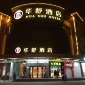 華舒酒店(上海漕盈路地鐵站店)